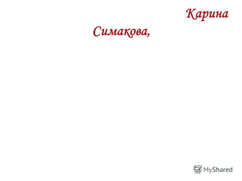 Карина Симакова,