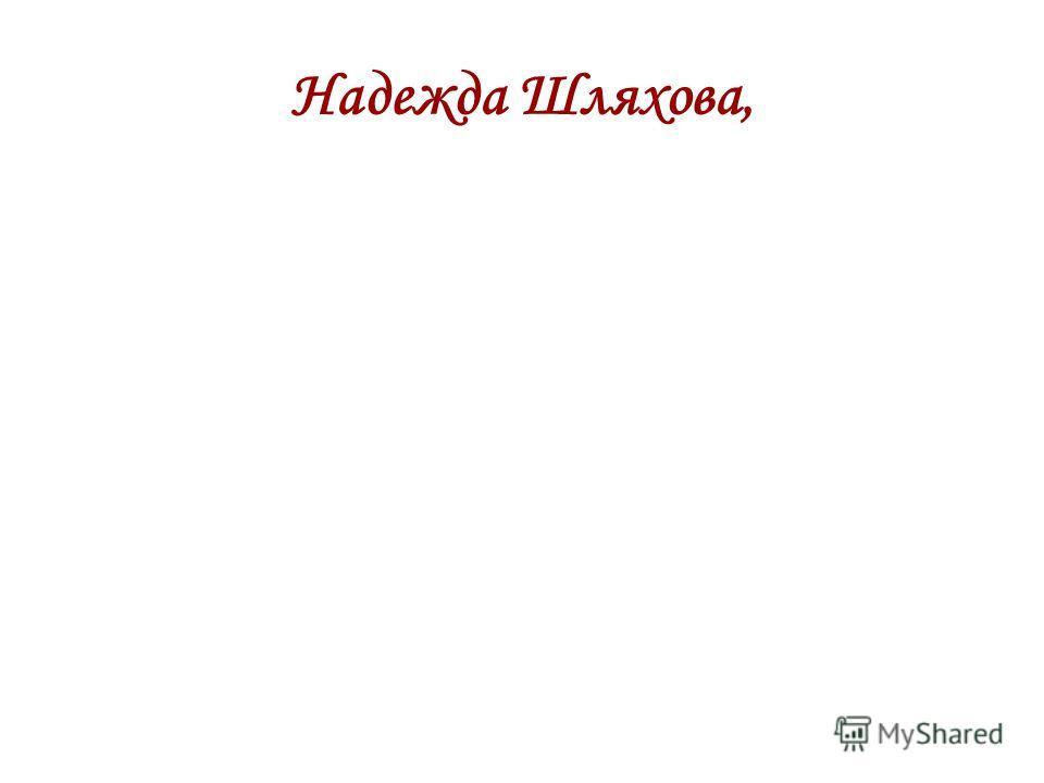 Надежда Шляхова,