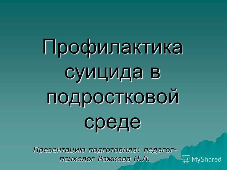 Профилактика суицида в подростковой среде Презентацию подготовила: педагог- психолог Рожкова Н.Л.