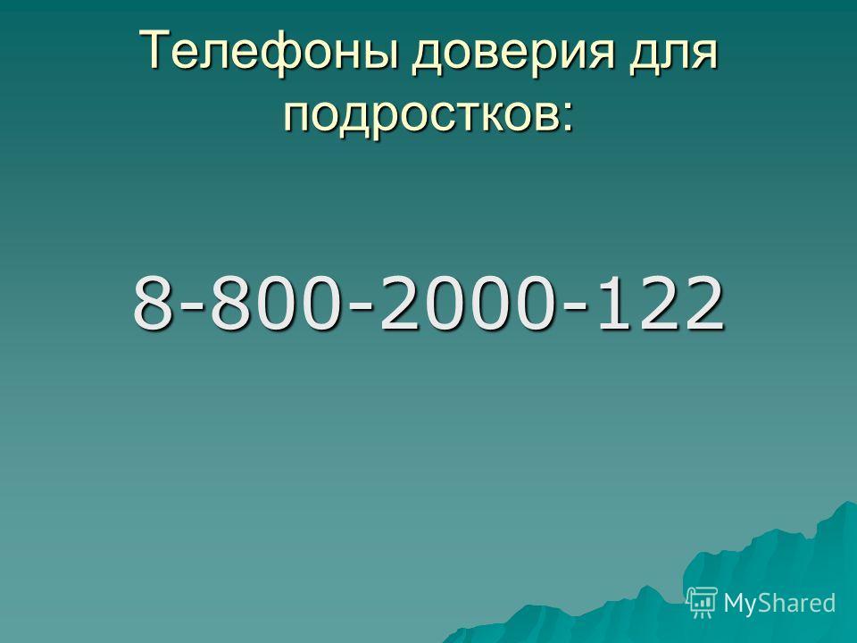 Телефоны доверия для подростков: 8-800-2000-122
