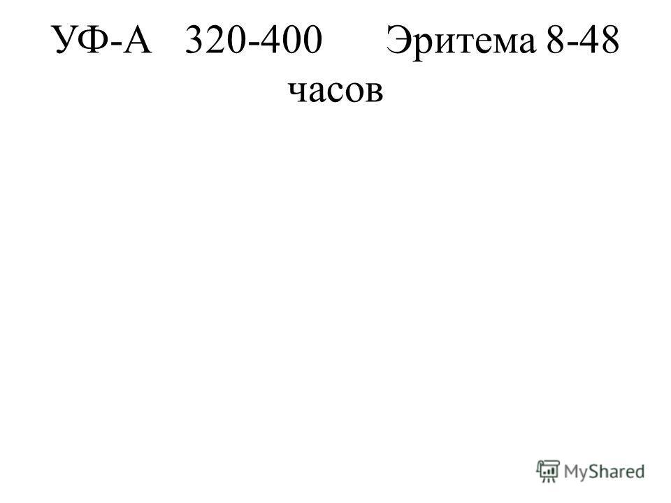 УФ-А320-400Эритема 8-48 часов