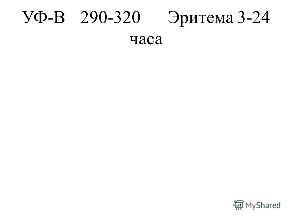 УФ-В290-320Эритема 3-24 часа