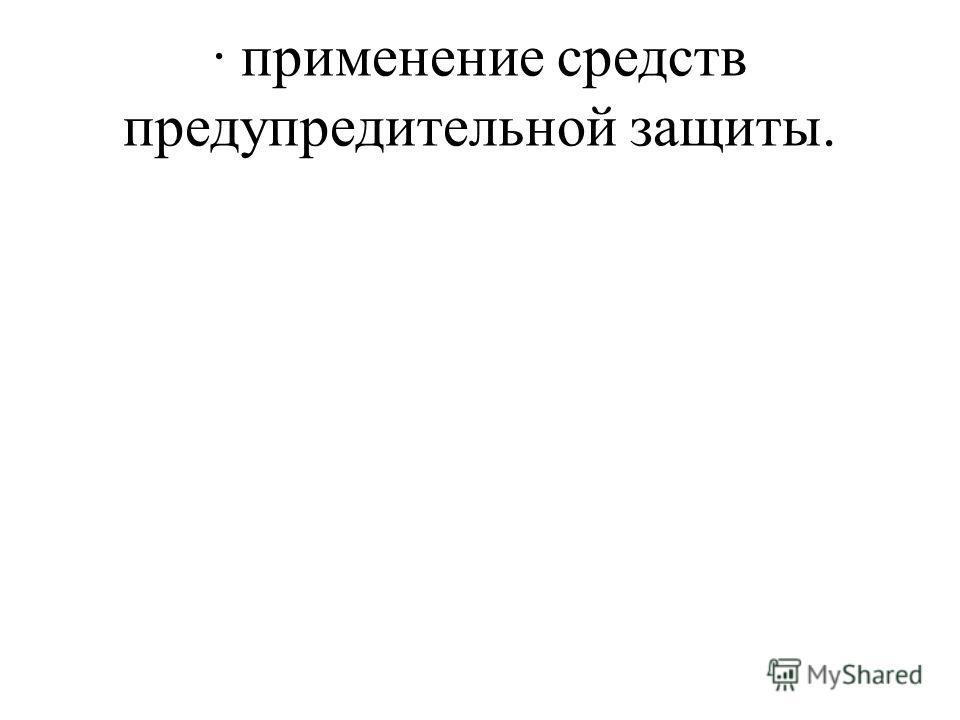 · применение средств предупредительной защиты.