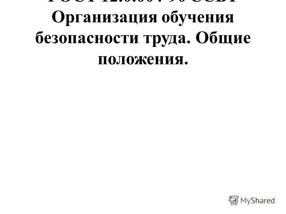 ГОСТ 12.0.004 90 ОРГАНИЗАЦИЯ ОБУЧЕНИЯ БЕЗОПАСНОСТИ ТРУДА СКАЧАТЬ БЕСПЛАТНО