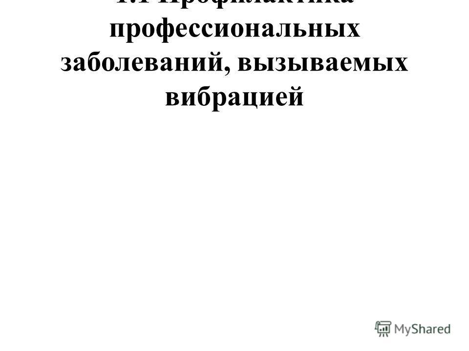 1.1 Профилактика профессиональных заболеваний, вызываемых вибрацией