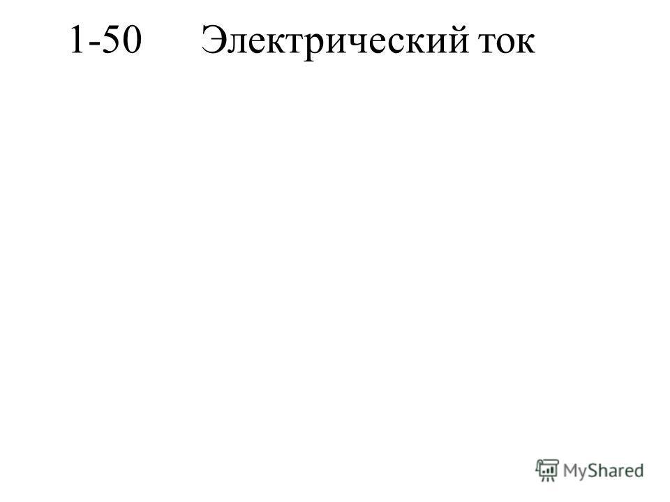 1-50Электрический ток