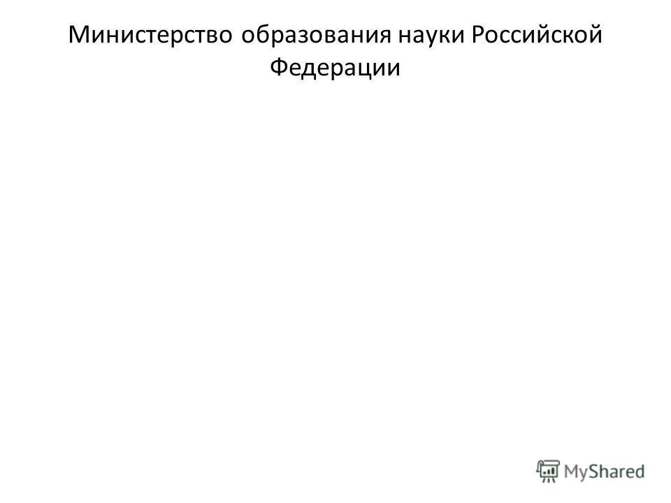 Министерство образования науки Российской Федерации