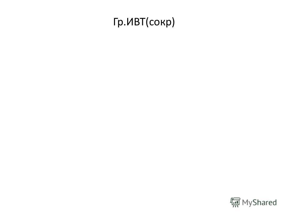 Гр.ИВТ(сокр)