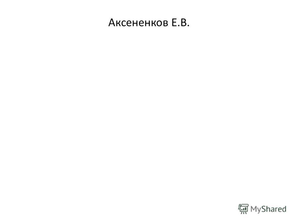 Аксененков Е.В.