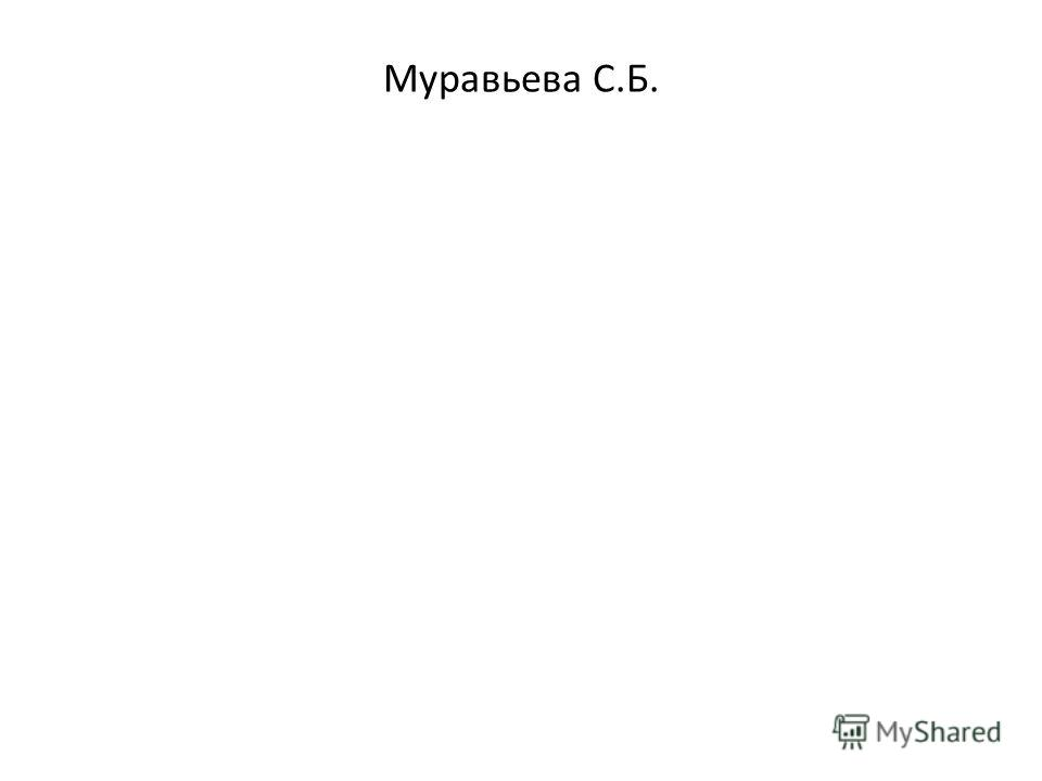 Муравьева С.Б.