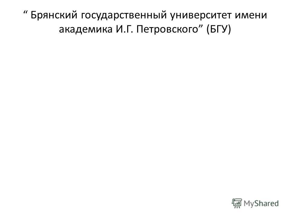 Брянский государственный университет имени академика И.Г. Петровского (БГУ)