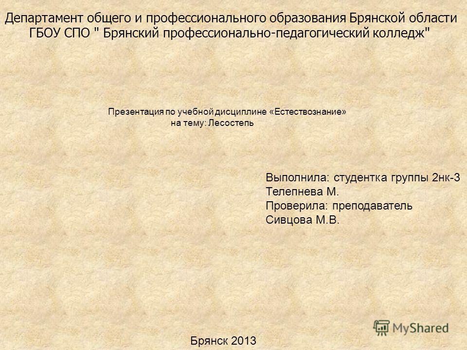 Департамент общего и профессионального образования Брянской области ГБОУ СПО