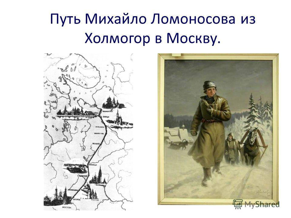 Путь Михайло Ломоносова из Холмогор в Москву.