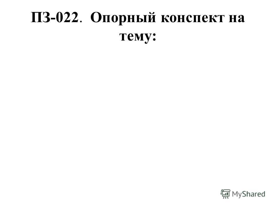 ПЗ-022. Опорный конспект на тему: