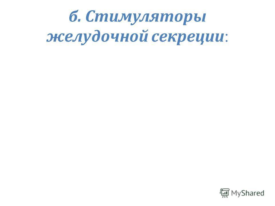 б. Стимуляторы желудочной секреции :