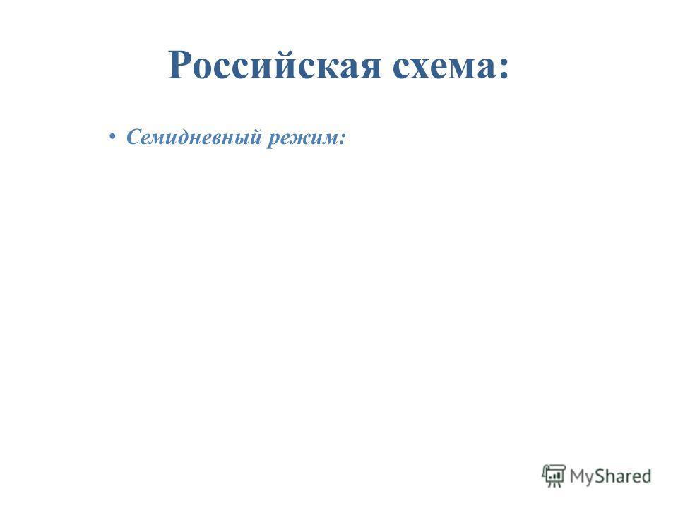 Российская схема: Семидневный режим: