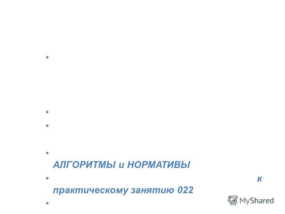 АЛГОРИТМЫ и НОРМАТИВЫ к практическому занятию 022 Острый и хронический гастрит.