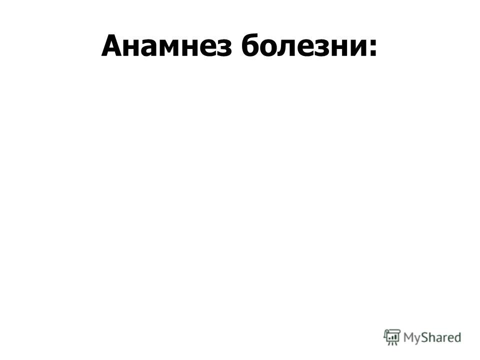 Анамнез болезни: