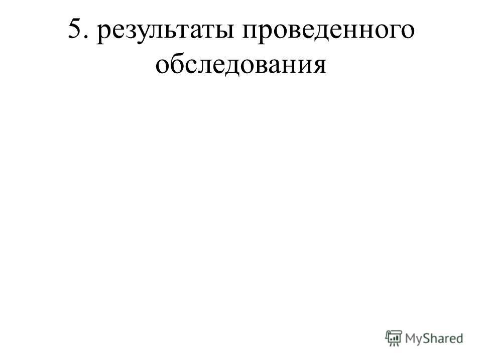 5. результаты проведенного обследования
