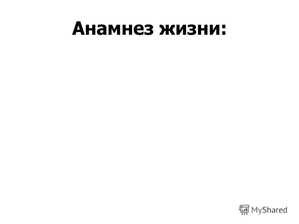 Анамнез жизни: