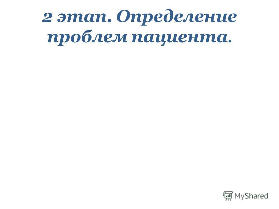2 этап. Определение проблем пациента.