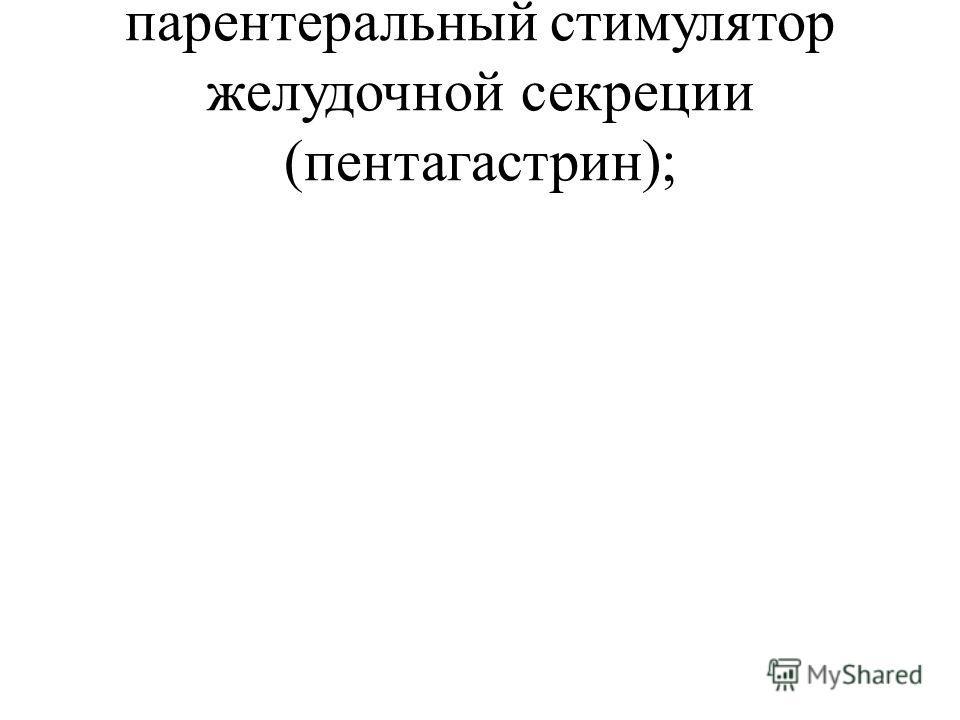 парентеральный стимулятор желудочной секреции (пентагастрин);