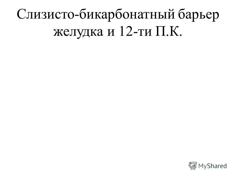 Слизисто-бикарбонатный барьер желудка и 12-ти П.К.