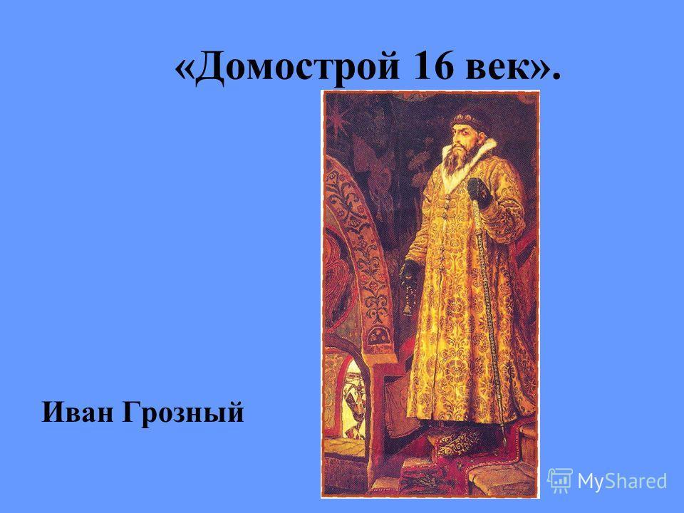 «Домострой 16 век». Иван Грозный