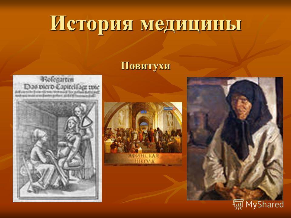 История медицины Повитухи