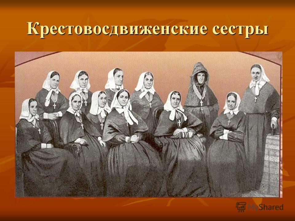 Крестовосдвиженские сестры