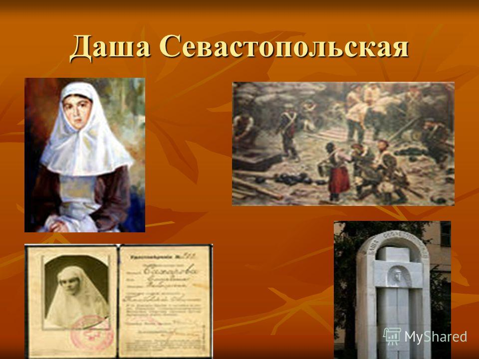 Даша Севастопольская
