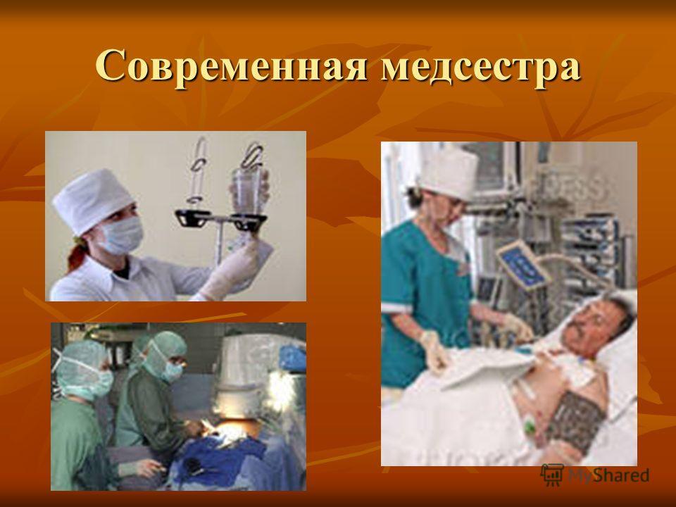 Современная медсестра