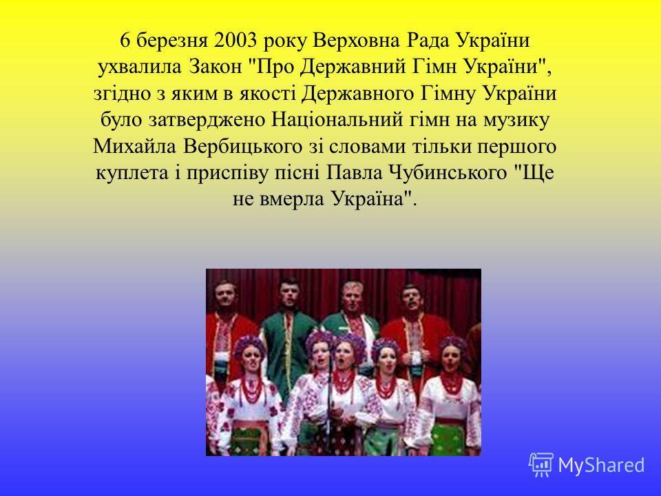 6 березня 2003 року Верховна Рада України ухвалила Закон