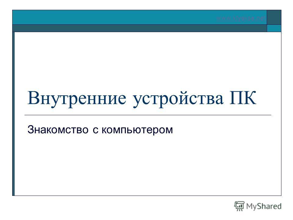 www.klyaksa.net Внутренние устройства ПК Знакомство с компьютером