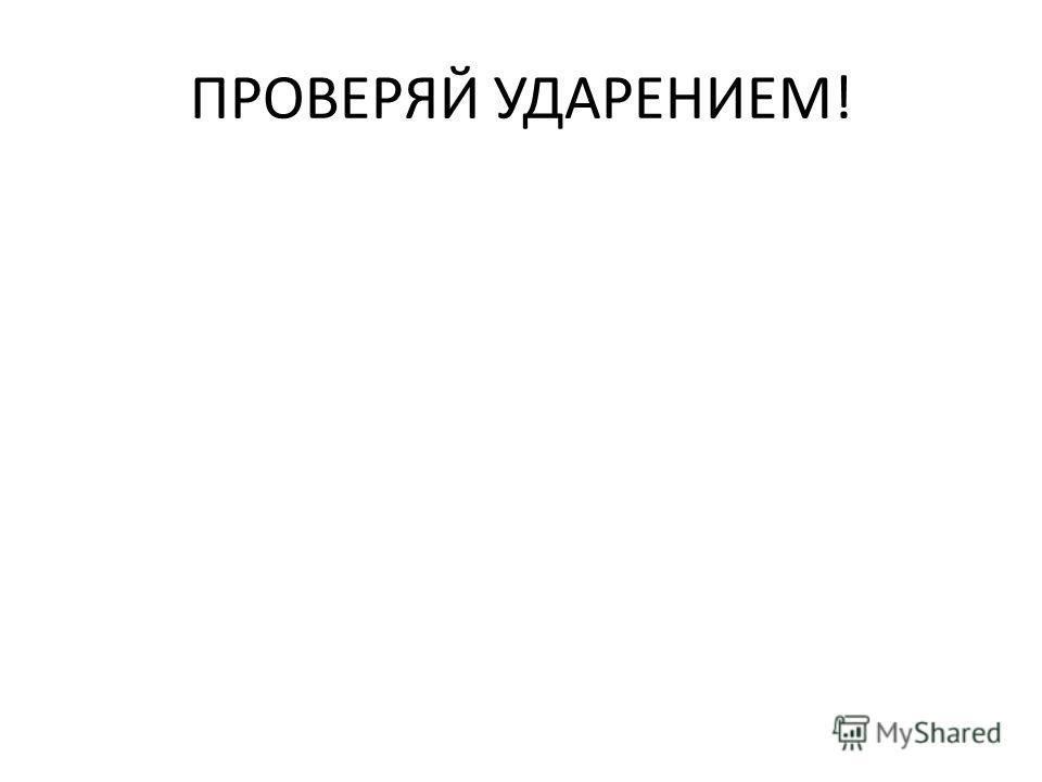 ПРОВЕРЯЙ УДАРЕНИЕМ!