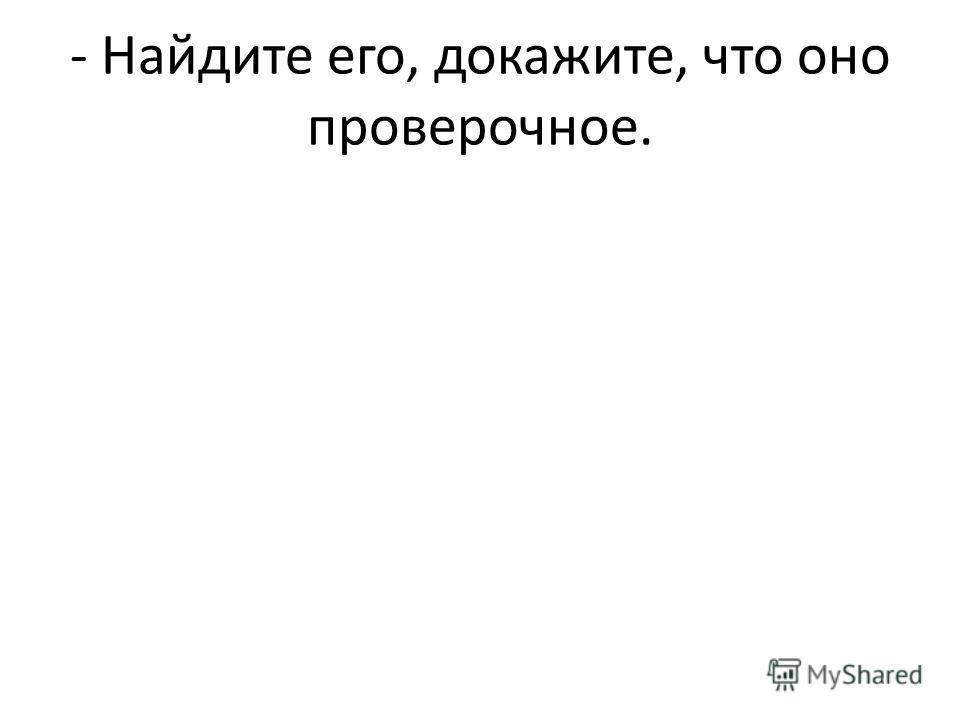 - Найдите его, докажите, что оно проверочное.