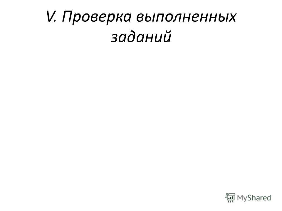 V. Проверка выполненных заданий
