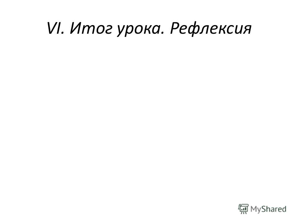 VI. Итог урока. Рефлексия