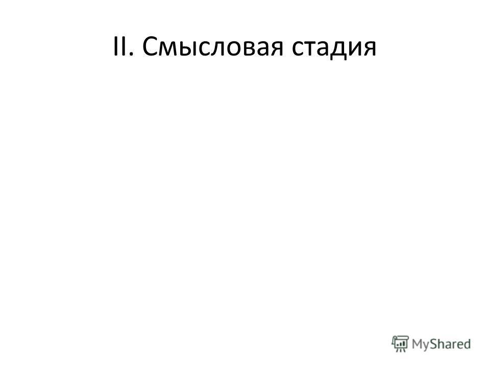 II. Смысловая стадия