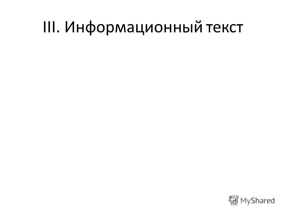 III. Информационный текст