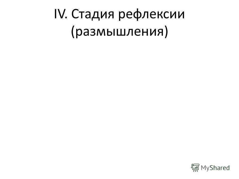 IV. Стадия рефлексии (размышления)