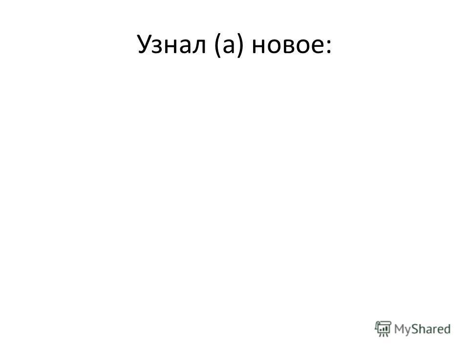 Узнал (а) новое: