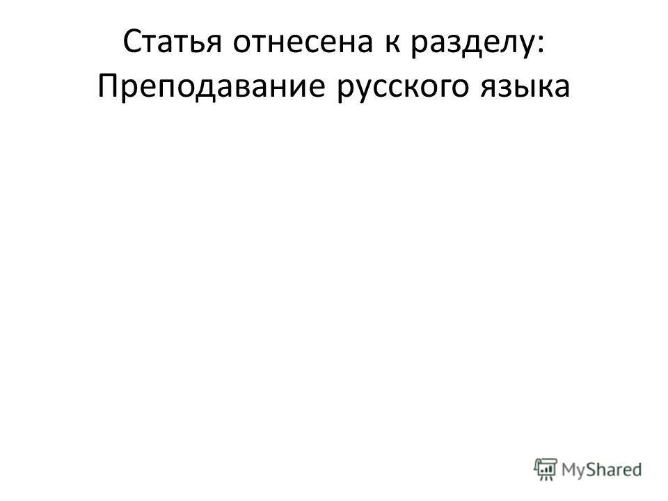 Статья отнесена к разделу: Преподавание русского языка