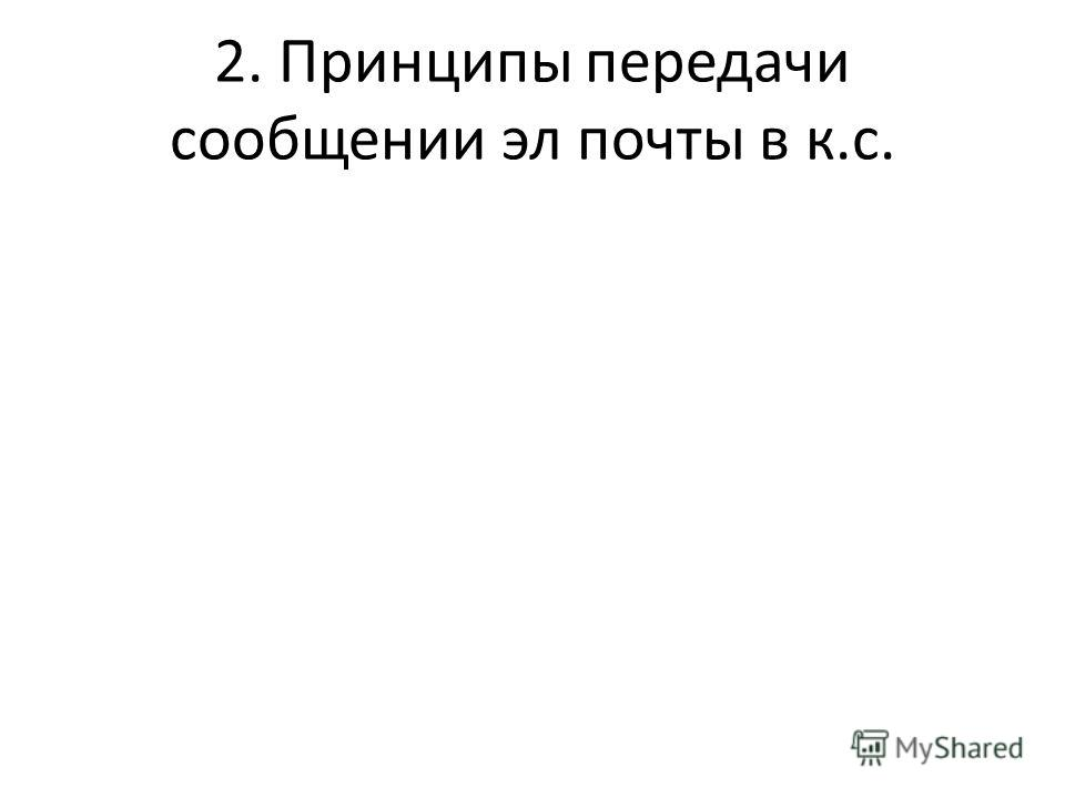 2. Принципы передачи сообщении эл почты в к.с.