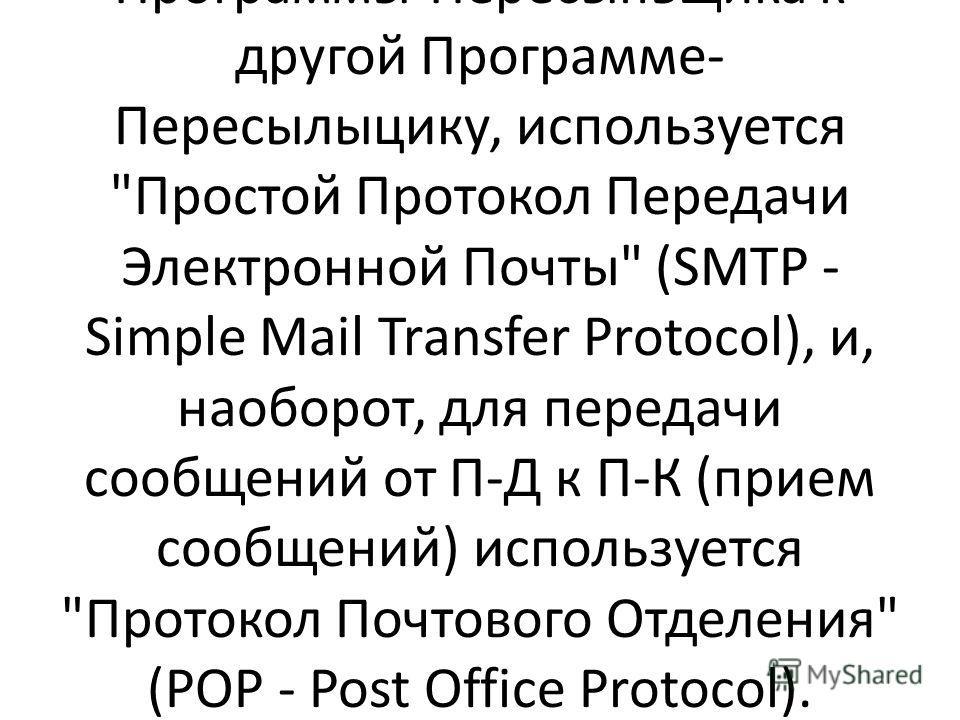 Программа-Клиент и Программа- Доставщик должны уметь принимать/передавать сообщения друг от друга, т.е. они должны уметь понять друг друга (