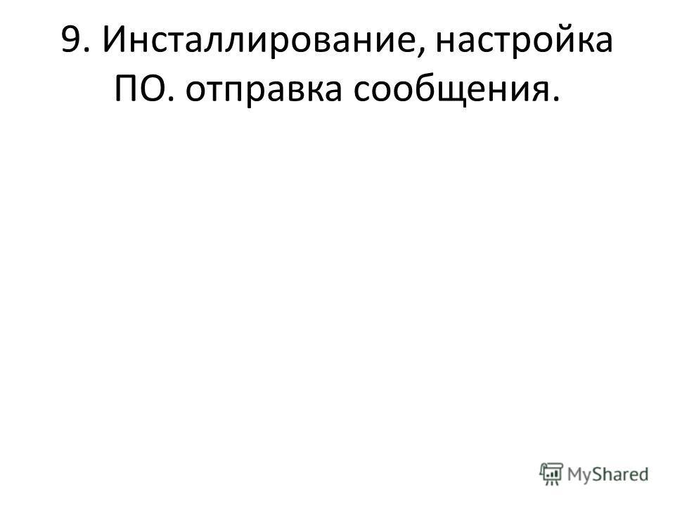9. Инсталлирование, настройка ПО. отправка сообщения.