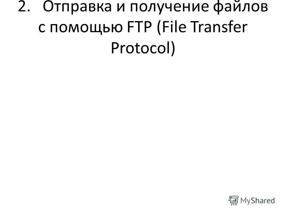 2. Отправка и получение файлов с помощью FTP (File Transfer Protocol)