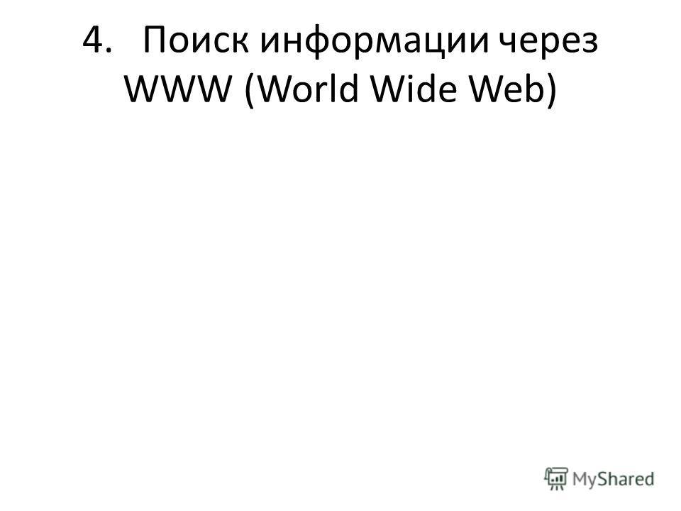 4. Поиск информации через WWW (World Wide Web)