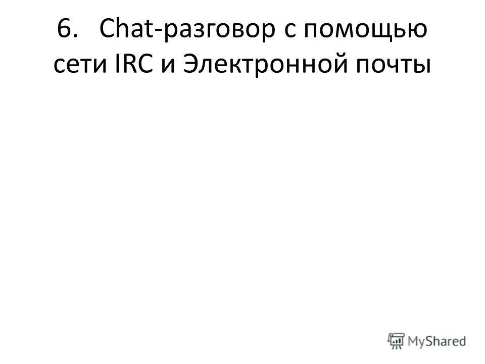6. Chat-разговор с помощью сети IRC и Электронной почты