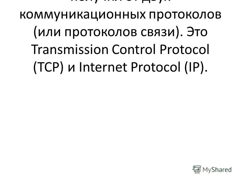 название протокол ТСР/IР получил от двух коммуникационных протоколов (или протоколов связи). Это Transmission Control Protocol (ТСР) и Internet Protocol (IР).